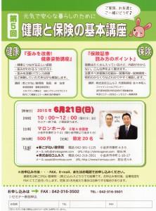 第5回健康と保険講座